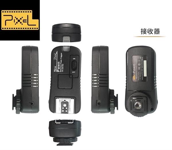 又敗家Pixel品色Pawn接收器Pawn接受器Reciever RX適無線離閃器引閃器離機閃Canon Nikon Sony Olympus