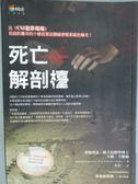 【書寶二手書T5/一般小說_KFE】死亡解剖檯_斐德列克.薩吉伯博士
