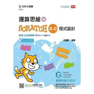 運算思維與Scratch 3.0程式設計(含GTC全民科技力認證Basic Co