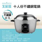 大家源十人份不鏽鋼電鍋 TCY-3220 #304不鏽鋼內鍋、蒸架、鍋蓋、外鍋 煮飯、稀飯、燉補、滷肉