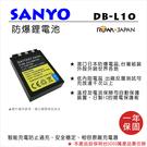 ROWA 樂華 FOR SANYO DB-L10(LI-10B) DBL10 電池 原廠充電器可用 保固一年 J1 J2 J2EX MZ MZ3