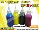 HP 1000cc 奈米防水 填充墨水 連續供墨專用 970+971專用 可任選顏色 IINH32