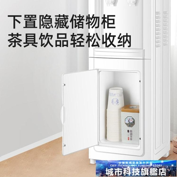 飲水機 海心寶飲水機家用立式冷熱迷你小型台式辦公室節能制冷制熱開水 DF城市科技