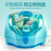奶瓶收納箱 嬰兒奶瓶收納箱寶寶餐具收納盒便攜外出帶蓋防塵奶粉盒瀝水晾乾架XW  一件免運