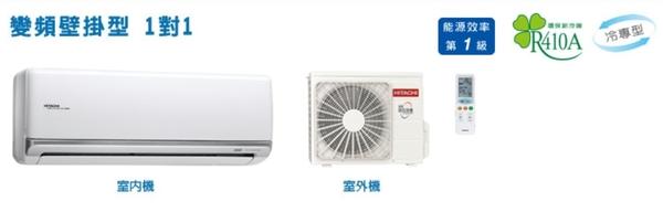 《日立 HITACHI》壁掛式冷專 尊榮(JF) 系列 R410A變頻1對1 RAS-40JF/RAC-40JK (含基本安裝)