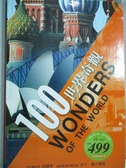 【書寶二手書T3/歷史_ZKA】100世界奇觀_文存立