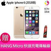 分期0利率 Apple Iphone 6 32G 2018版 智慧型手機  贈『快速充電傳輸線*1』