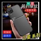 【萌萌噠】三星 Galaxy M12 (4G) 網紅時尚極致簡約 摩紋拼接 斜紋立體拼接 全包軟殼 手機殼 手機套