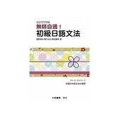 無師自通初級日語文法