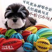 塞各種零食不怕它不玩~天然真實的橡膠寵物狗狗玩具清潔牙齒 全店88折特惠