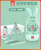 兒童指甲剪嬰兒指甲剪套裝新生兒寶寶指甲鉗銼兒童安全防夾肉剪刀鑷子 童趣屋