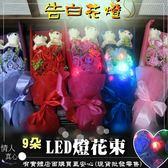 柚柚的店【70021-156 盒裝小熊LED花束燈9朵】情人節生日禮物 花燈  母親節