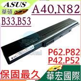 ASUS電池(保固最久)-華碩  A40,N82,B33,B53,P62,P82,P42,P52,N82JG,N82JQ,N82JV,A32-N82,A42-N82