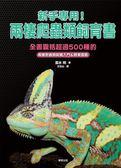 新手專用!兩棲爬蟲類飼育書