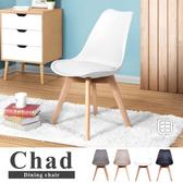 【Hampton 漢汀堡】查德北歐軟墊休閒椅-多色可選白色