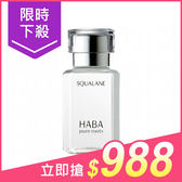 日本 HABA 純海角鯊精純液(30ml)【小三美日】原價$1280