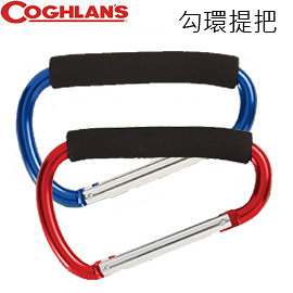 丹大戶外【Coghlans】LARGE BINER CARRY HANDLE 勾環提把 紅/藍 C-1152