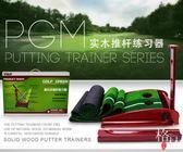室內高爾夫球道  家庭推桿練習器套裝 【格林世家】