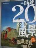 【書寶二手書T5/旅遊_XEV】時速20公里的風景-單車、朋友和美食_鳥教練