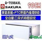 【fami】櫻花烘碗機 嵌門板烘碗機 Q 7598AXL (90CM) 臭氧殺菌 崁入式烘碗機