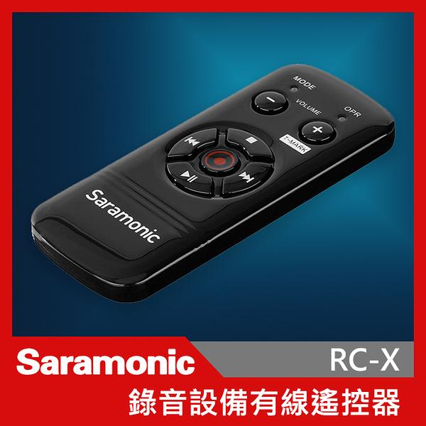 Saramonic 楓笛 RC-X 錄音設備遙控器 攝影機遙控器錄音 錄音筆 支援Zoom系列、Sony 屮W1 V0