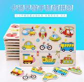 兒童手抓板拼圖小男孩女孩1-2-3-4歲益智力寶寶早教木制積木玩具 限時兩天滿千88折爆賣