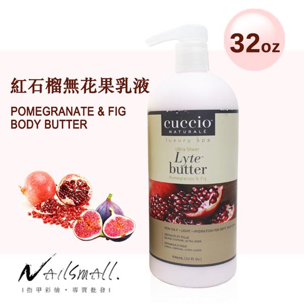 CUCCIO保濕乳液32oz 美體護膚乳液 修護肌膚保濕滋潤 身體乳 NailsMall