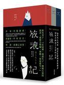放浪記(新雨三十週年特別企劃,三冊不分售)