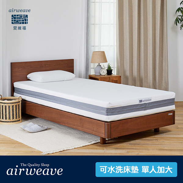 airweave 愛維福|單人加大 - 三分割可水床墊21公分 (日本原裝 可水洗 支撐力佳 分散體壓 透氣度高)