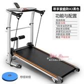 跑步機 健身器材家用款迷你機械跑步機 小型走步機靜音摺疊加長簡易T 4色