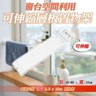 (可伸縮50~80cm) 窗台空間利用可...
