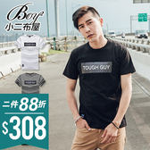 短T 個性TOUGH GUY鐵板印花短袖T恤【NW628113】