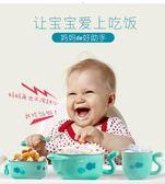 兒童碗 寶寶注水保溫碗嬰幼兒童餐具套裝不銹鋼吃飯碗勺嬰兒輔食碗吸盤碗 晶彩生活