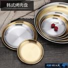 烤肉盤 304不銹鋼圓盤 金色烤肉店燒烤水果盤骨碟菜碟韓式烤肉淺盤子平盤 探索