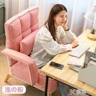 電腦椅子靠背家用簡約懶人休閒辦公學習宿舍書桌沙發女生可愛臥室 3C優購