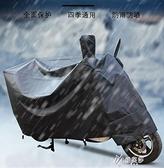 電動車防曬罩摩托車車衣車罩電瓶車防雨遮陽防塵罩蓋雨布四季通用 【快速出貨】