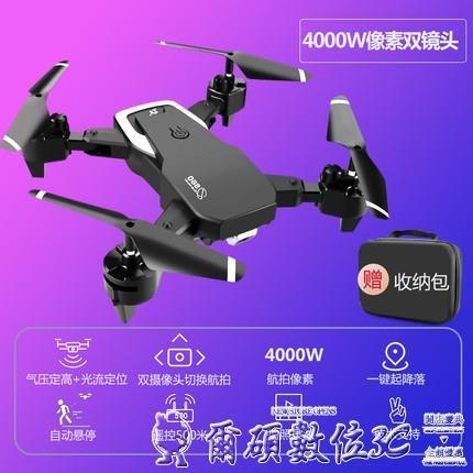 空拍機 迷你無人機航拍飛行器高清4K專業小學生小型遙控直升飛機兒童玩具 LX爾碩 交換禮物
