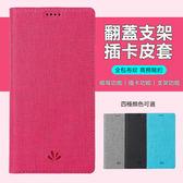 VIVL 華碩 ZenFone 6 ZS630KL DMX系列 手機皮套 布紋 磁吸 手機套 翻蓋 支架 插卡 保護套