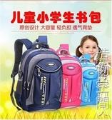 兒童書包小學生男女孩1-3-5-6年級男童書包防潑水雙肩背包6-14歲 名購居家