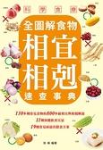 科學食療(全圖解食物相宜相剋速查事典)