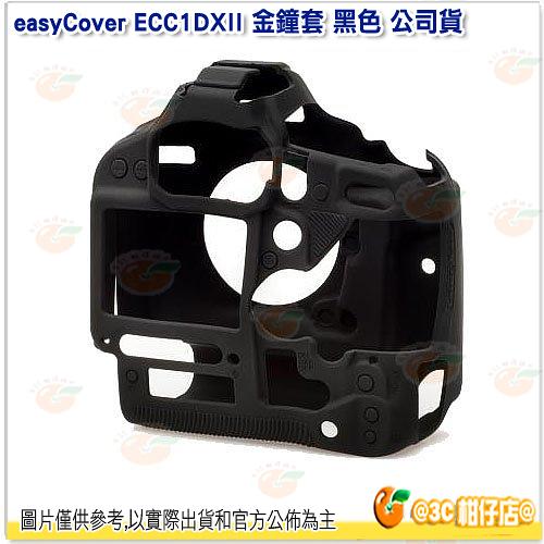 easyCover ECC1DXII 金鐘套 黑色 公司貨 保護套 Canon 1DX Mark II/1DX 適用
