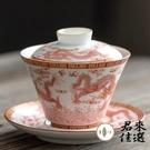 功夫茶具礬紅蓋碗茶杯單個 家用三才碗薄胎...