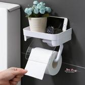 捲紙架 紙巾架衛生間紙巾盒免打孔吸壁式衛生紙架吸盤廁所捲紙架紙筒防水 3款