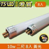 HONEY COMB LED T5-2尺10w 黃光高亮度燈管 8入