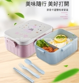 【卡通便當盒大號】韓系北歐環保無毒小麥雙格餐盒 可微波 學生上班族麥香飯盒2格野餐盒 附餐具