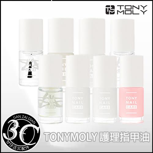 韓國 Tony moly 護理指甲油 8mL 美甲 指甲 亮光膠 指緣油 軟化劑 防溢膠 霧面 強化 甘仔店3C配件