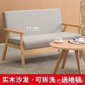北歐實木單人雙人三人簡約日式沙發椅客廳布藝現代簡易小戶型沙發YDL