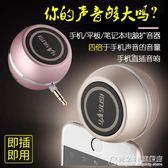 A5迷你直插小音響ipad外接擴音器單個手機外放喇叭 概念3C旗艦店