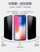 {熱銷}~iPhoneX/iPhoneXS/iPhoneCS MAX防窺屏手機膜-薇格嚴選
