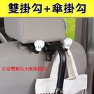 米奇頭枕雙掛勾 汽車掛勾 迪士尼 置物 多功能掛勾 掛勾 汽車用品 日本進口 正品 WD371【KTWD371】